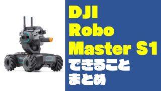DJI次はロボット!『ロボマスターS1』でできることをまとめてみた【RoboMaster S1】