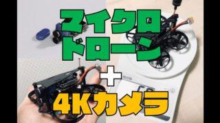 4K撮影できる『Caddx Tarsier』200g未満で可能なドローン