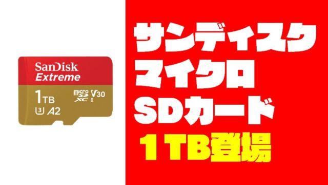 『サンディスク』から『1TB 』マイクロSDカードの特徴と相性がいいガジェット紹介