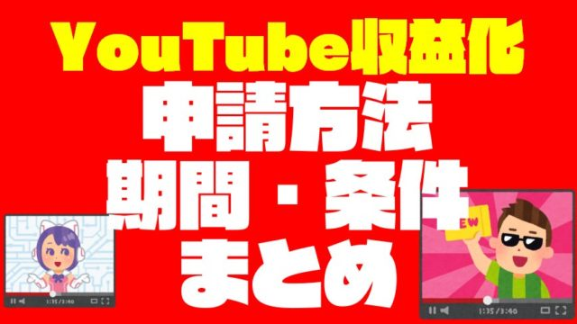 【YouTube登録1000人突破】収益審査の方法や期間・条件をまとめてみました