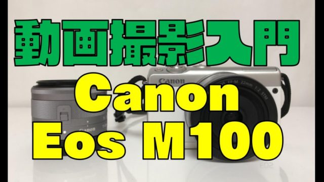 【使い方は超簡単】Canon Eos M100 レビュー【動画初心者におすすめ】