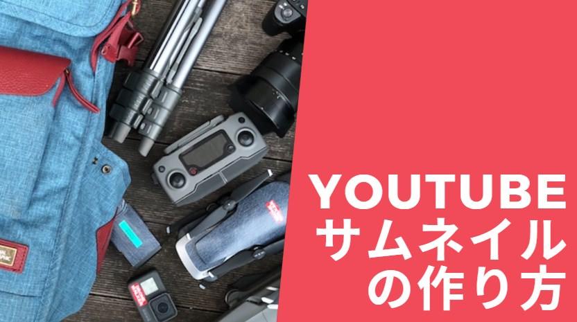 【無料でセンス抜群】かっこいいYouTubeのサムネイルの作り方(サイズ)