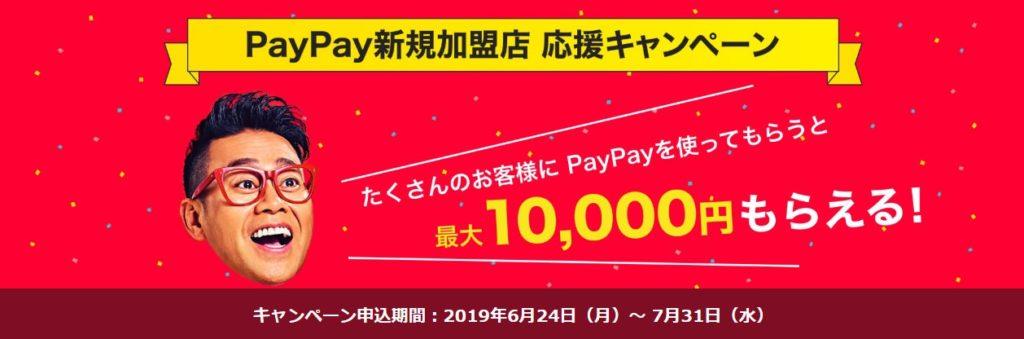 初期費用・決済手数料0円『PayPay』の加盟店になる方法と6つのメリットを紹介