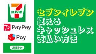 『セブンイレブン』で使えるキャッシュレス(PayPay・LINE Pay)大型キャンペーン実施