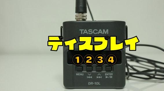 【超小型で高音質】タスカムのピンマイク『DR-10L』レビュー!【TASCAM】