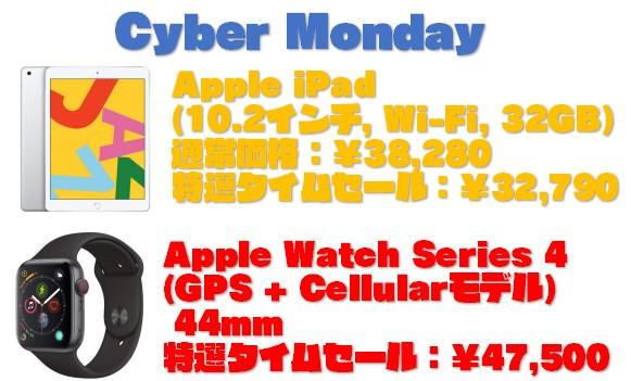 サイバーマンデーでiPad・Applewatch4がお得