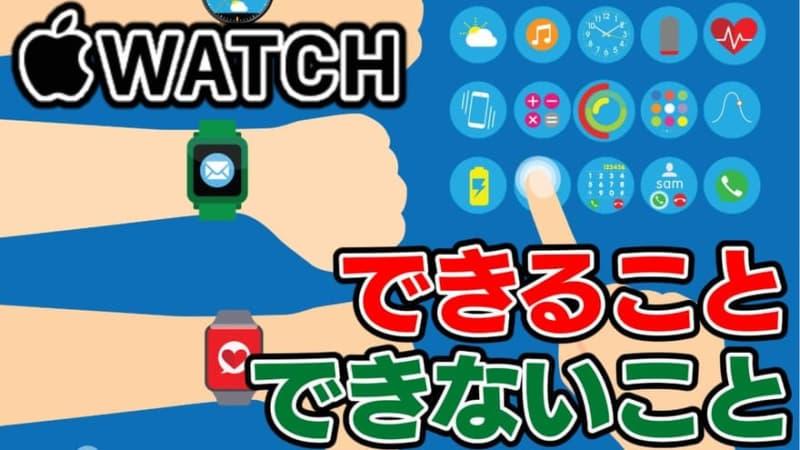 【Apple WATCH】アップルウォッチでできること・できないことを明確にしてみた