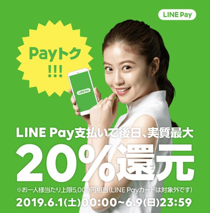 【最新版】『LINE Pay』が使えるお店・ネットショップが一目でわかる!