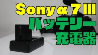 【コスパで選ぶ】Sony α7III・α9の非純正のバッテリー充電器が便利です