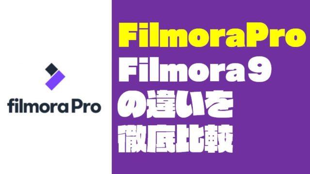 【動画編集中級者向け】FilmoraProとフィモーラ9の違いを徹底比較