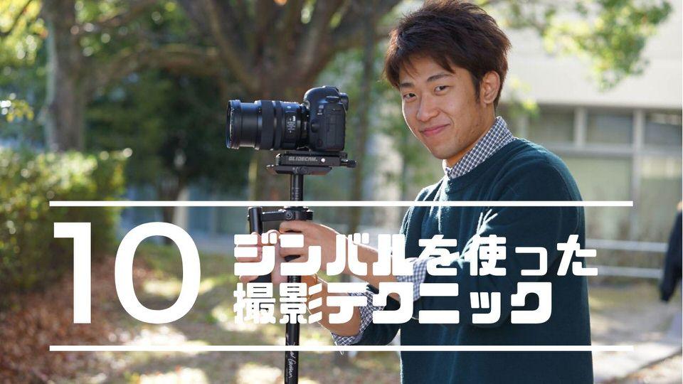 【動画撮影上達のコツ】カメラジンバルを使った10の撮影テクニック