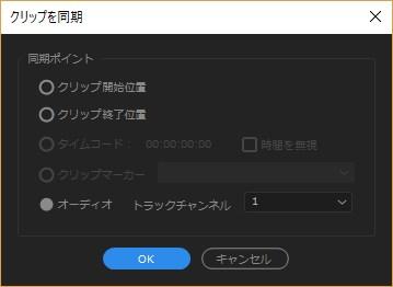 【Premiere Pro】別録りした音声と動画を同期させる方法