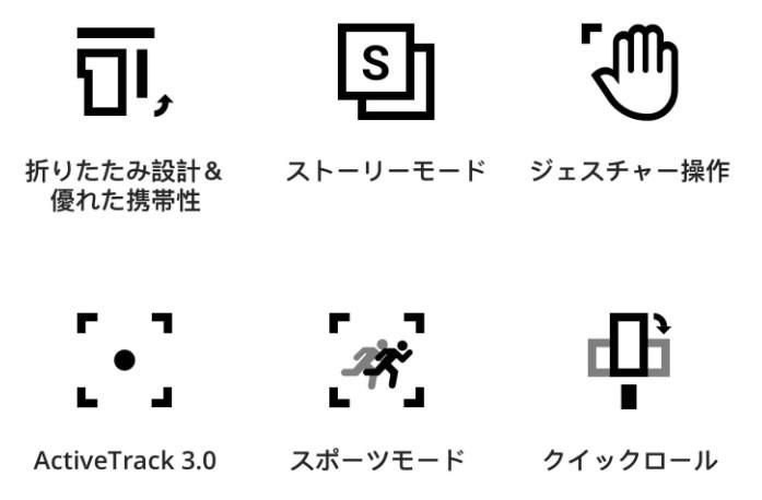 【DJIのスマホジンバルは折りたたみ式】オズモモバイル3の特徴とは?