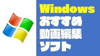 Windowsにおすすめの動画編集はFilmoraとPremiere Pro使い分けだ!