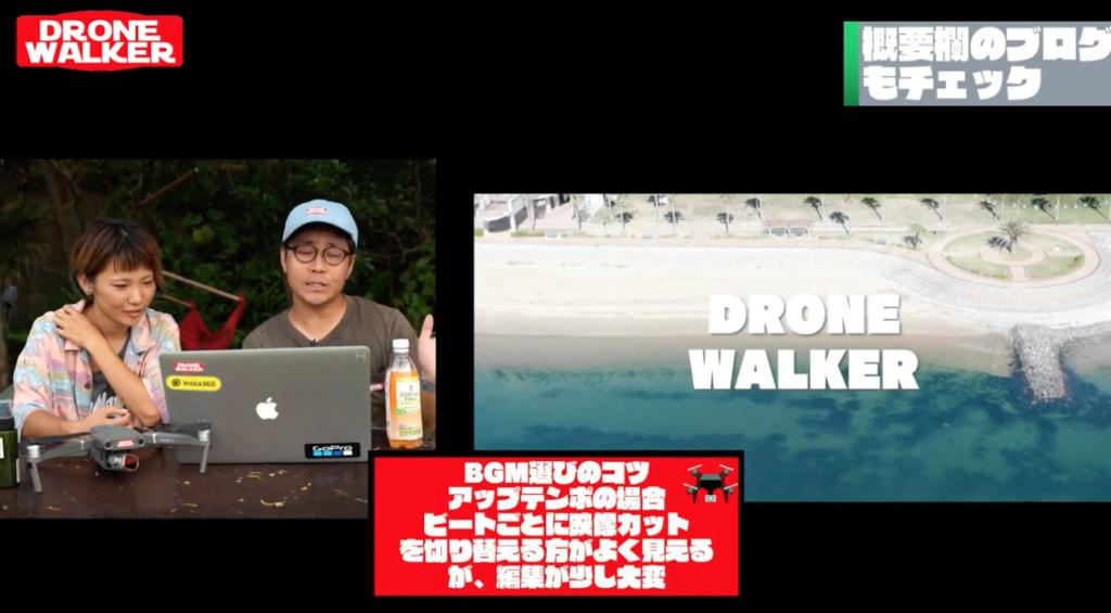 【実は簡単!】ドローン空撮、動画編集のコツを紹介