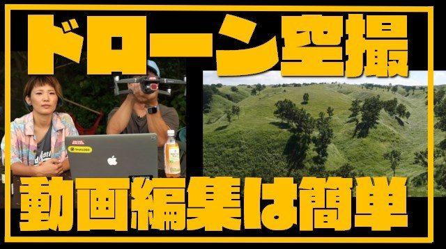 【実は簡単!】ドローン空撮、動画編集のコツを様々な作例合わせて紹介するよ!