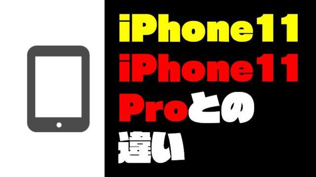 『iPhone11』と『iPhone11Pro』の違いを分かりやすく紹介