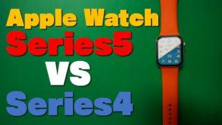 【Apple Watch比較】Series4から Series5に買い替える必要あるのか?