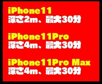 【防水性能バッチリ】iPhone11を風呂や海で使うためにおすすめのグッズ