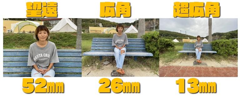 【写真作例】『iPhone11Pro』超広角・広角・望遠で撮り比べてみた