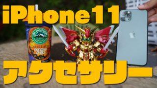 【めっちゃ便利】iPhone11と一緒に買いたい周辺アクセサリー7選