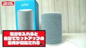 【ステップ②】Amazon echo第3世代に電源を入れよう!