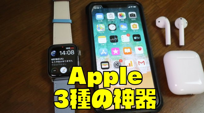 『AirPods』と『Applewatch』『iPhone』の連携はマジで最高