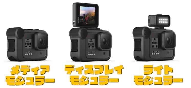 【GoPro HERO8】前モデルからの進化したポイントを徹底紹介する
