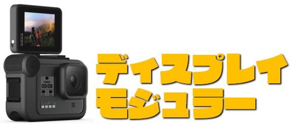 【GoPro HERO8】前モデルからの進化したポイントを徹底紹介する|ディスプレイモジュラー
