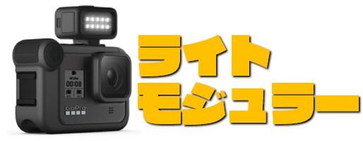 【GoPro HERO8】前モデルからの進化したポイントを徹底紹介する|ライトモジュラー