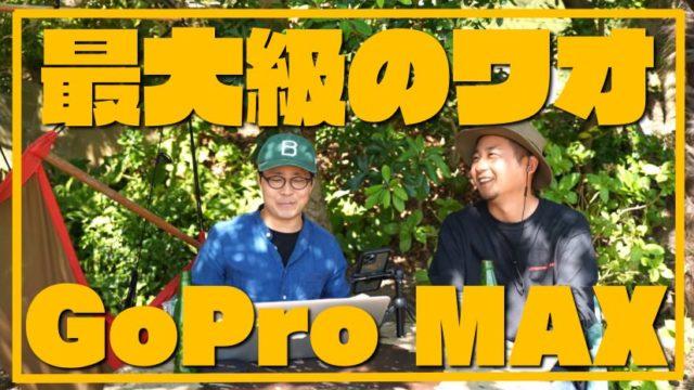 360度カメラ『GoPro MAX』と通常のGoPro HERO8との違いを紹介