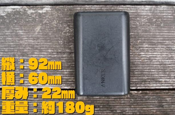 【神モバイルバッテリー】Anker PowerCore 10000 を3年以上使い続けてます