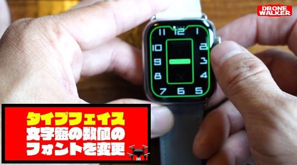 【写真で分かりやすい】アップルウォッチの文字盤を変更する方法【Applewatch】