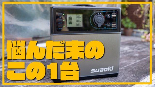 【大容量120000mAh】悩んだ末『suaokiのポータブル電源』にした理由