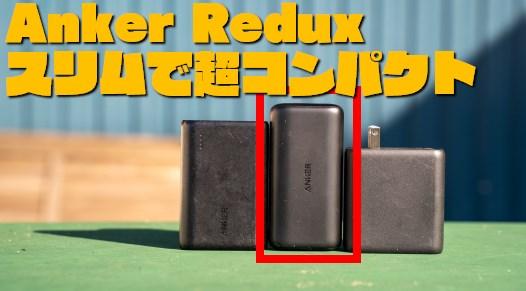 【売れ筋1位】Anker PowerCore 10000 Reduxレビュー