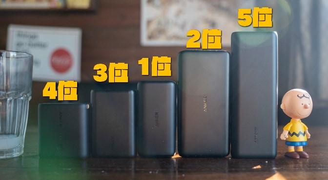 【もう迷わない】アンカーのおすすめモバイルバッテリーベスト5【2019年最新版】