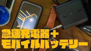 【充電器+モバイルバッテリー】Anker PowerCore Fusion 5000レビュー