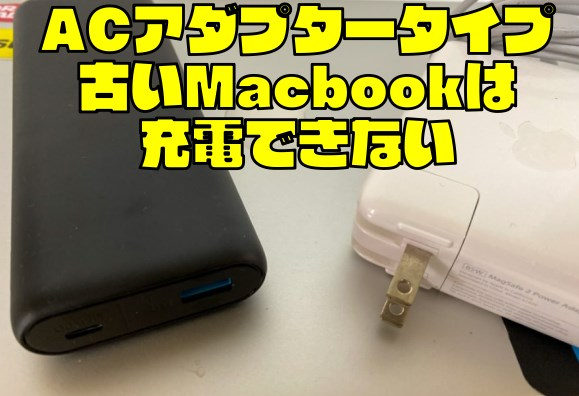【Mac充電可能】Anker PowerCore Speed 20000 PDレビュー