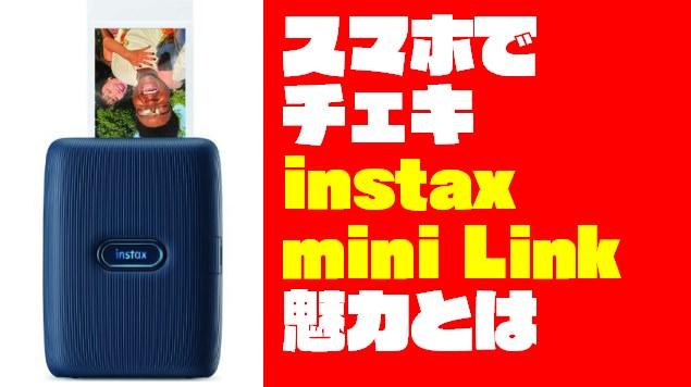 【レビュー】 チェキスマホプリンター『instax mini Link』4つの魅力を紹介【FUJIFILM】