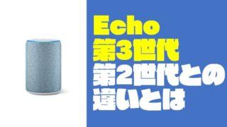 【比較】Echo (エコー) 第3世代は第2世代との違いをまとめてみた【スマートスピーカー】