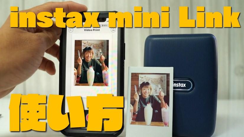 スマホ専用チェキプリンター『instax mini Link』の使い方を分かりやすく紹介