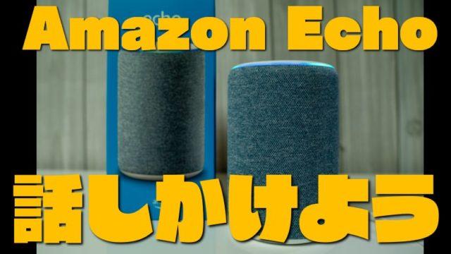 【初期設定&使い方】Amazon echo第3世代に色々と話しかけてみよう!