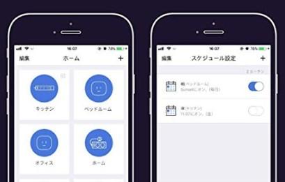 【アプリで遠隔操作】『Merossスマートプラグ』の特徴と使い道を徹底紹介するぞ!