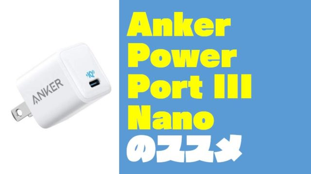 『Anker PowerPort III Nano』でスマホの充電が早い!コンパクト!
