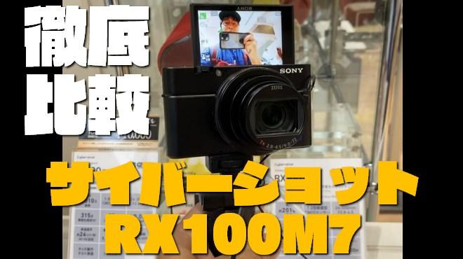 『サイバーショットRX100M7』対RX0Ⅱ、α6600,α7Ⅲを徹底比較
