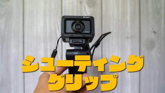 『SonyシューティンググリップVCT-SGR1』使い方と使えるカメラをまとめて紹介