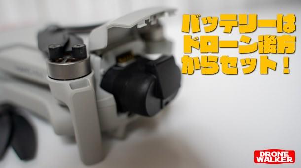 【初心者必見】Mavic Mini(マビックミニ)の初期設定方法を丁寧に解説