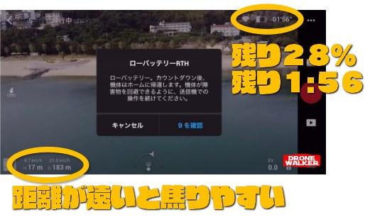 【『Mavic Mini(マビックミニ)』の注意】バッテリー残量30%以内で帰還せよ!