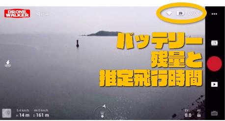 【『Mavic Mini(マビックミニ)』のバッテリー】最長18分飛行可能