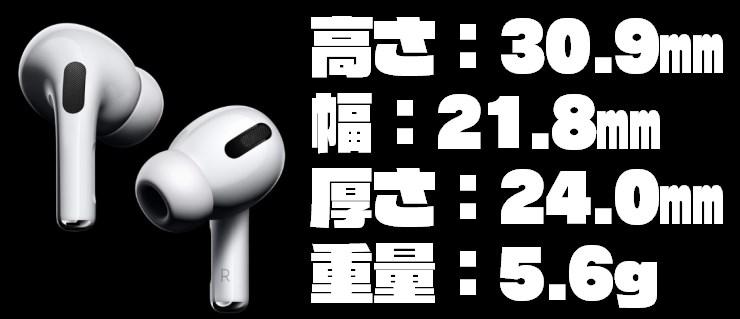 【AirPods Pro登場!】これまでのエアポッズ2.0との違いまとめ